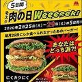 モスバーガー「肉の日Weeeeek!」
