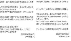 声優・大坪由佳の結婚に兄や両親のコメントも掲載「前代未聞」と話題