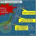 台風22号がまもなく東海から関東へ最接近 大雨や落雷に注意