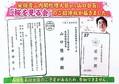 (写真)田村議員が参院行政監視委(25日)で示したジャパンライフの説明会資料