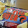 「カルビーポテトチップス これは何味?」は味名を当てるキャンペーンを開催中!