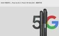 Google、5Gスマホ「Pixel 4a 5G」「Pixel 5」の年内発売を予告