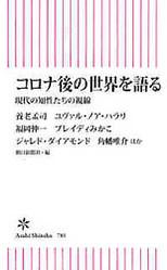 コロナ後の世界を語る(朝日新聞出版)