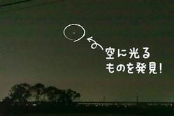 空に浮かぶ無数の光!果たしてUFOなのか!?/(C)KADOKAWA/Photo by 川崎賢大