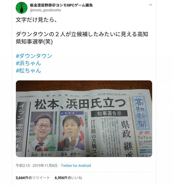 ダウンタウンが立候補? 高知県知事選を報じる高知新聞の見出しが話題に