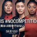 """世界中の注目が、""""競争の美学""""に集まる2020年 SK-II「#NOCOMPETITION 美は #競争ではない」に込められた意志とメッセージ"""