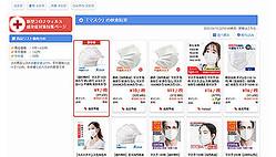 「マスク通販最安値.com」で1枚あたり9円台のマスクを確認