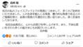 Facebook上で謝罪した白井氏