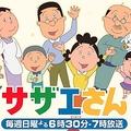 画像は「サザエさん」公式サイトスクリーンショット (C)長谷川町子美術館
