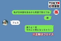 """""""孫とのLINE""""で英語学ぶ90歳おばあちゃん、Twitterで話題に 「夢は東京五輪の通訳」"""