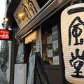 博多ラーメン「一風堂」の店舗=東京都内
