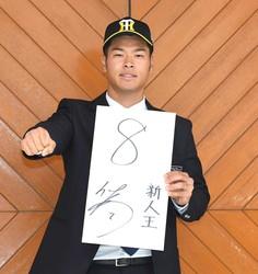 背番号「8」に決まり、色紙を手に活躍を誓う阪神ドラフト1位の近大・佐藤