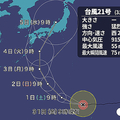台風21号が猛烈な勢力に 2018年の台風の中で最も強い台風になる予想