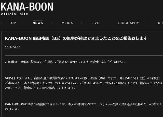 KANA-BOON飯田の現状 マネ明かす