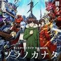 アニメ映画週間ランキング 初登場の「モンスターストライク」が首位
