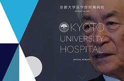 画像は京都大学医学部附属病院のホームページ スクリーンショット