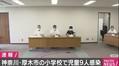 神奈川・厚木市の小学校で児童9人が感染 クラスターが発生か