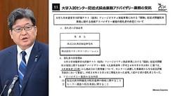 受託を猛アピールするベネッセの資料�と萩生田文科相(C)日刊ゲンダイ