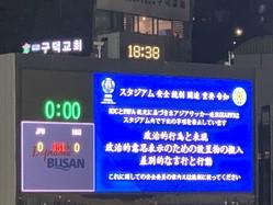 スタジアムでの告知(撮影:森雅史/日本蹴球合同会社)