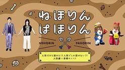 NHKが「パパ活」に焦点をあてた(画像はNHKの番組公式ホームページより)