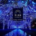 大人気イルミネーション「青の洞窟」が今年も渋谷で開催