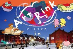 アート×アイススケート「アートリンク in 横浜赤レンガ倉庫」屋外スケートリンクを限定開催