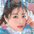 「MORE」5月号(3月27日発売)表紙:石原さとみ(C)MORE2021年5月号/集英社 撮影/生田昌士(hannah)