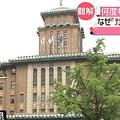 横須賀市 月1ペースで異臭騒ぎ