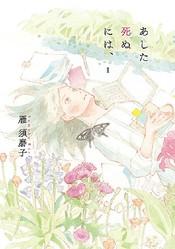 『あした死ぬには、 1 』(雁 須磨子 /太田出版)