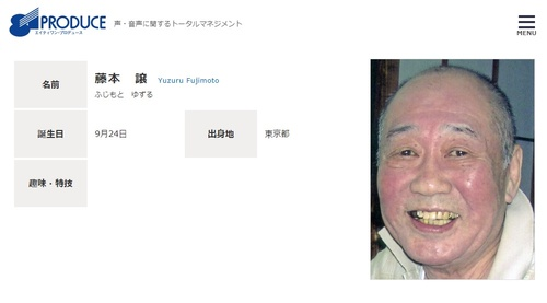 [画像] 声優の藤本譲さんが死去 83歳 「ミスター味っ子」の味皇役など