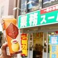 業務スーパー名物「牛乳パックデザート」。カスタードプリンは198円。これひとつで7~8人分だ。 (C)oricon ME inc.