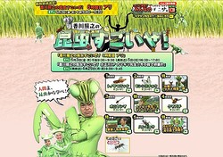 画像は「香川照之の昆虫すごいぜ!」ホームページ スクリーンショット