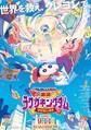 「映画クレヨンしんちゃん」9月11日に公開決定