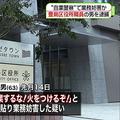 「自粛警察」業務妨害か 豊島区役所の職員を逮捕