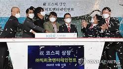 15日に韓国取引所で開かれた上場記念式の様子(写真共同取材団)=(聯合ニュース)