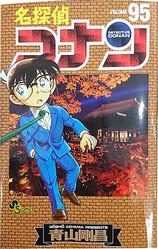 1994年に『週刊少年サンデー』で連載スタートした『名探偵コナン』