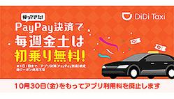 DiDi、アプリ利用料を廃止。PayPay決済で金土の初乗りを無料にするキャンペーンも