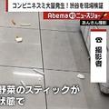 渋谷のコンビニ内にネズミが大量発生「前から動物園のような臭い」