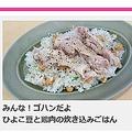 あさイチでのまさかの事態に反響 炊き込みご飯にひよこ豆なく騒然
