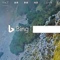 2017年8月30日のBingトップ画面。画面下部には「人気キーワード」が表示されている