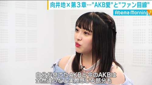 "8707e3b908e1d AKB48""3代目総監督""向井地美音に独占密着!AKB愛語る - ライブドアニュース"
