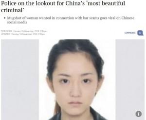 【海外発!Breaking News】「国内一の美人犯罪者」 中国で19歳少女の指名手配写真にネット沸く