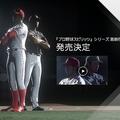 人気ゲーム「プロ野球スピリッツ」の新作が決定 ネットでは歓喜の声