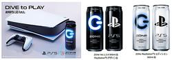 エナジードリンク「ZONe」を飲んでPS5が当たる!キャンペーン開催&限定コラボ缶が発売決定!
