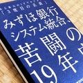 日本史に残る巨大 IT プロジェクトから...