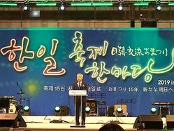 「韓日交流おまつり2019 in Seoul」であいさつを述べる李次官=1日、ソウル(聯合ニュース)