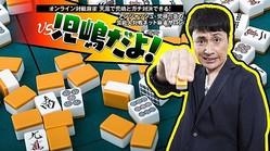 アンジャッシュ・児嶋一哉のオンライン麻雀サロンにて、1月27日(土)ついに芸能界屈指の雀士・児嶋の参戦が決定!