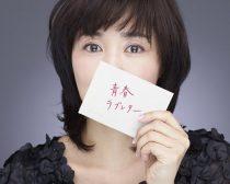 『青春ラブレター〜30th Celebration Best〜』(ERJ)
