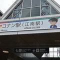 「名探偵コナン駅」に変更された江南駅西口の看板=愛知県江南市で2021年4月13日午前10時44分、川瀬慎一朗撮影