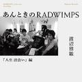 RADWIMPSがノンフィクション本を発売 初公開の写真も
